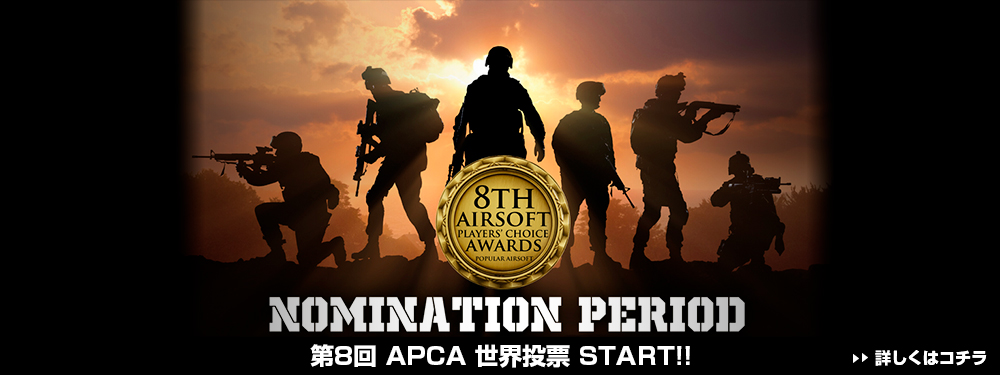 8th Airsoft Players' Choice Awards