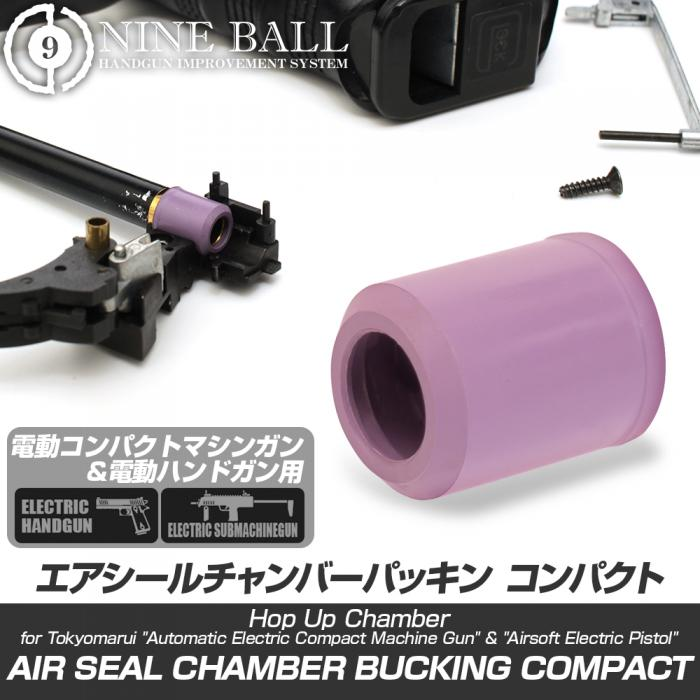 NINE BALL AIR SEAL CHAMBER BUCKING COMPACT[Soft Type]