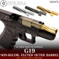 TM G19 NON-RECOIL FLUTED OUTER BARREL [NINE BALL]