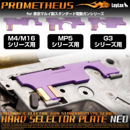 HARD SELECTOR PLATE NEO for TM AEG