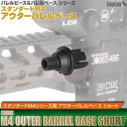"Outer Barrel Base""SHORT"" for M4 AEG(Standard)"
