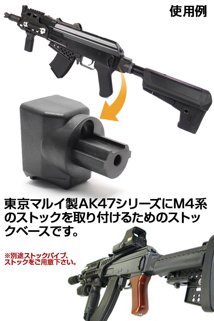 東京マルイ ak47用 ストックベース ver 2 laylax ライラクス エアガン