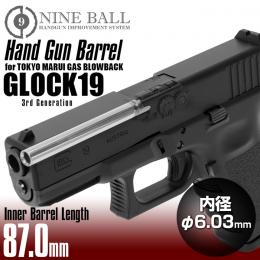 Marui Gas Blowback Glock19 HANDGUN BARREL 87mm(φ6.03mm)