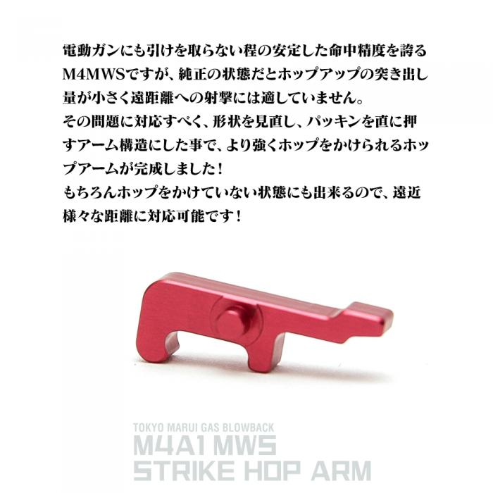 TOKYO MARUI REAL GAS BLOWBACK M4A1 MWS STRIKE HOP ARM First Factory
