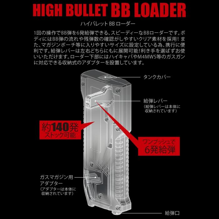 HIGH BULLET BB SPEED LOADER satellite