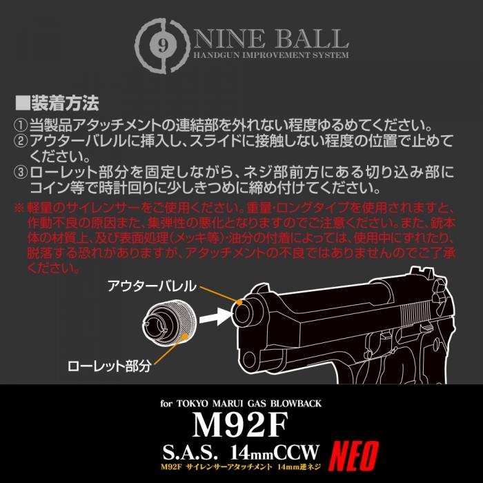 NINEBALL SILENCER ATTACHMENT SYSTEM NEO[14mm・CCW] For TOKYO MARUI GBB M92F