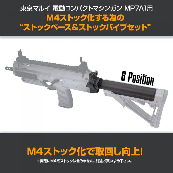 Buffer Tube Adapter & Six Position Metal Buffer Tube for Marui MP7A1(AEG)