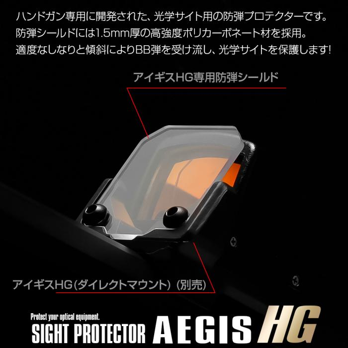 Direct Mount Aegis HG - Spare Shield (Spare shield only)