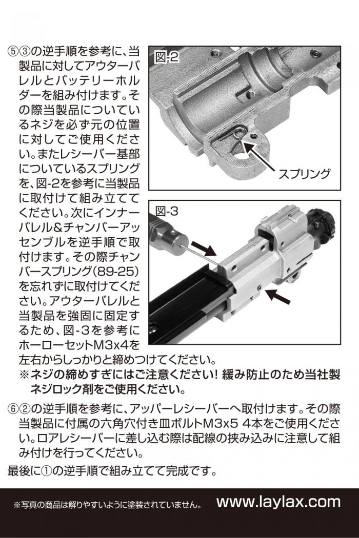 TOKYO MARUI AUTOMATIC ELECTRIC GUN STANDARD SERIES TYPE89 HARD BARREL BASE