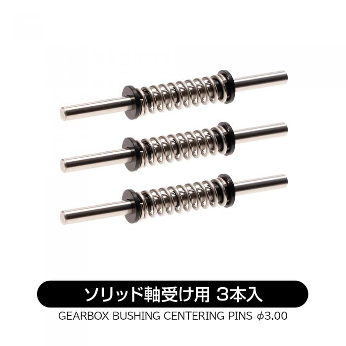 Gearbox Centering Pins