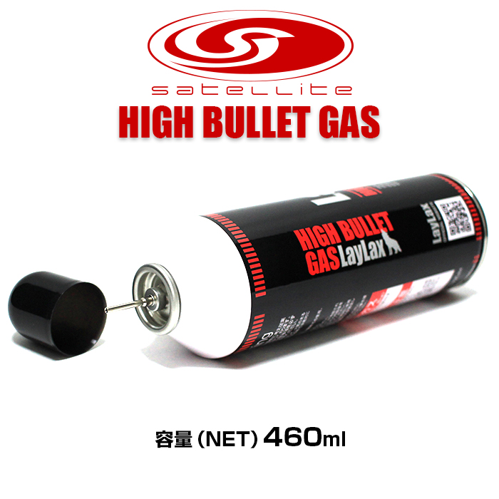 satellite(サテライト) ハイバレットガス HFC-152a[HIGH BULLET GAS]