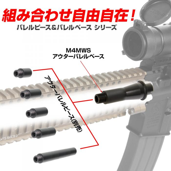 M4MWS Outer Barrel Base