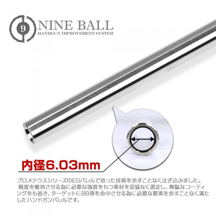 Nineball Power Barrel 74mm/6.03mm Tight bore V10 Ultra Compact