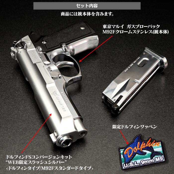 【WEB Limited】 Dolphin FS Conversion Kit Slash Silver M92F CHROME STAINLESS
