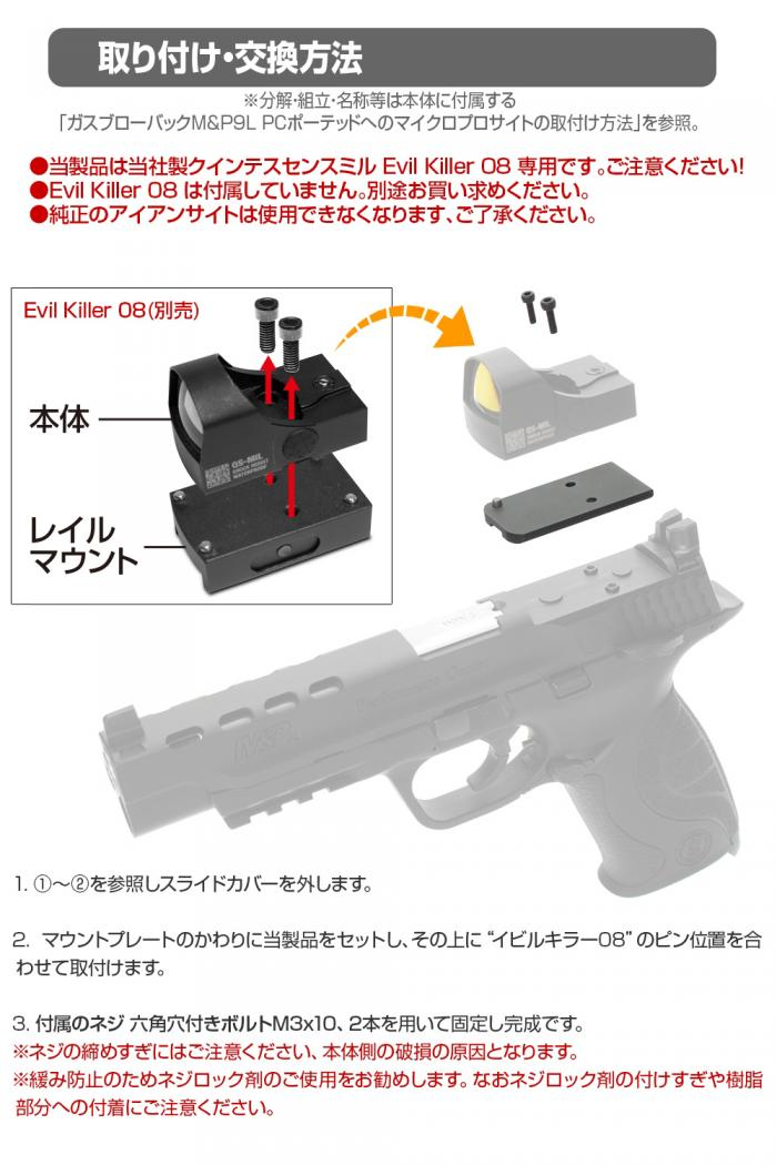 "TOKYO MARUI GAS BLOWBACK ""M&P9L"" EVIL KILLER 08 DIRECT MOUNT"