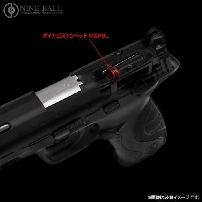 "DYNA PISTON HEAD for TOKYO MARUI GAS BLOWBACK ""M&P9L"""