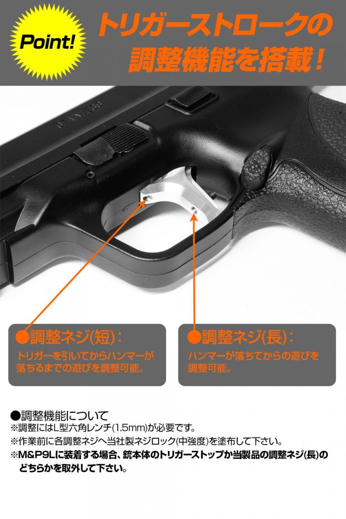 "NINEBALL M&P 9 CUSTOM TRIGGER""TAU"" for TOKYO MARUI GAS BLOWBACK ""M&P9"""