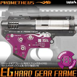 Prometheus EG Hard Gearbox Shell Ver.2 (8mm)