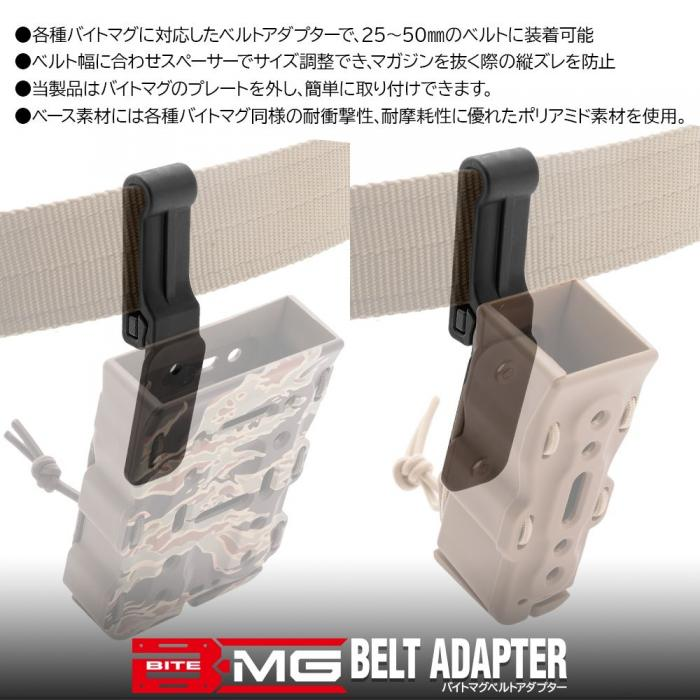 BITE-MG BELT ADAPTER for QUICK MAG HOLDER