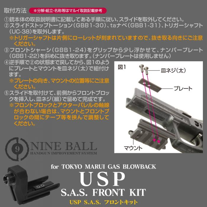 NINEBALL S.A.S. FRONT KIT for TOKYO MARUI GAS BLOWBACK USP