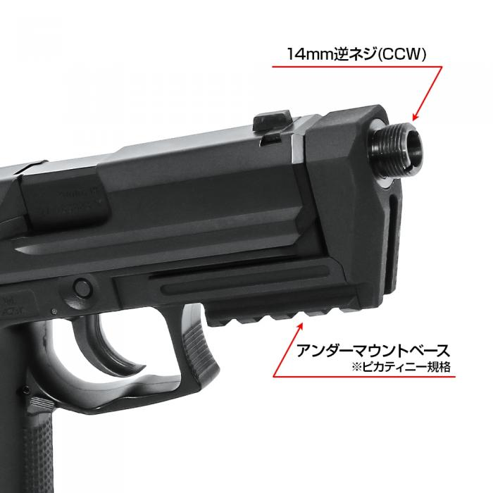 NINEBALL S.A.S. FRONT KIT for TOKYO MARUI GAS BLOWBACK USP COMPACT