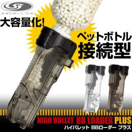 [Pre-order!] High Bullet BB Loader PLUS Set