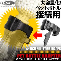 [Pre-order!] High Bullet BB Loader PLUS  PET Bottle Adapter