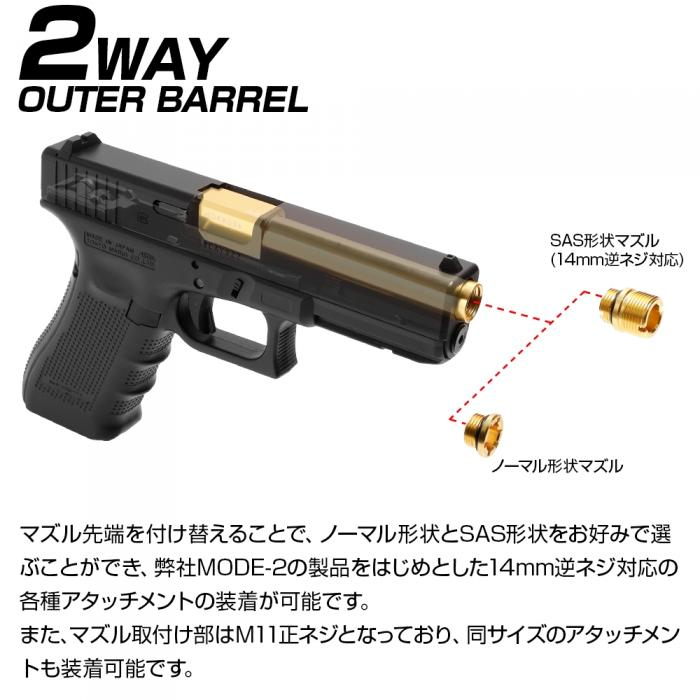 "Glock 17 ""2 Way Fixed"" Non-Recoiling Outer Barrel"