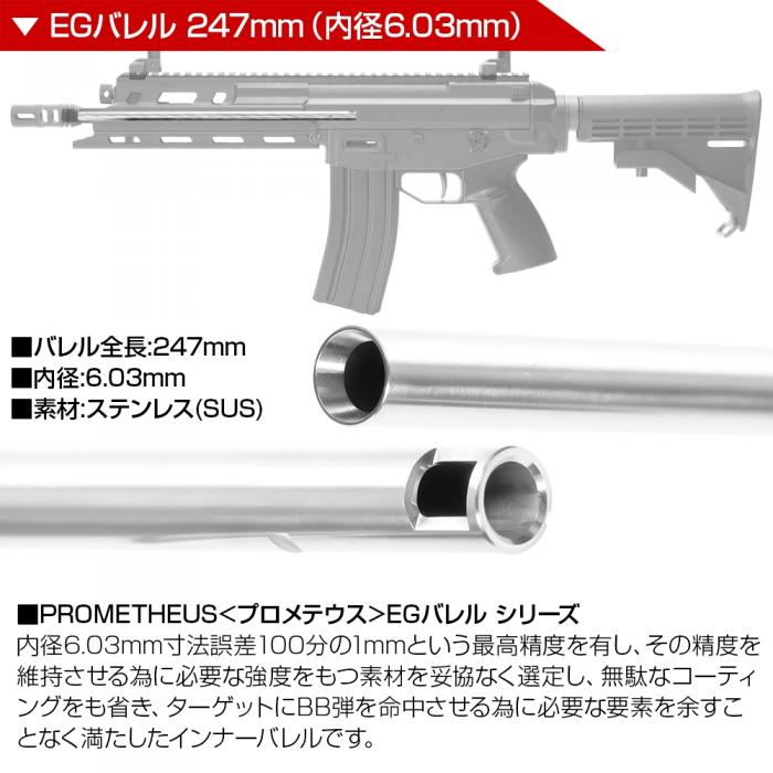 Type 89 M-LOK Short Handguard+Inner Barrel+Short Outer Barrel/3-piece set[NITRO.Vo]