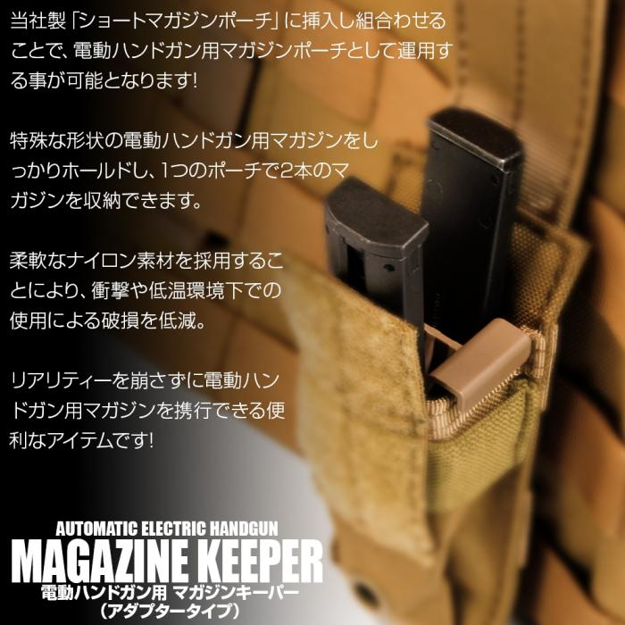 satellite MAGAZINE KEEPER[Adaptor Type] for AUTOMATIC ELECTRIC HANDGUN MAGAZINES