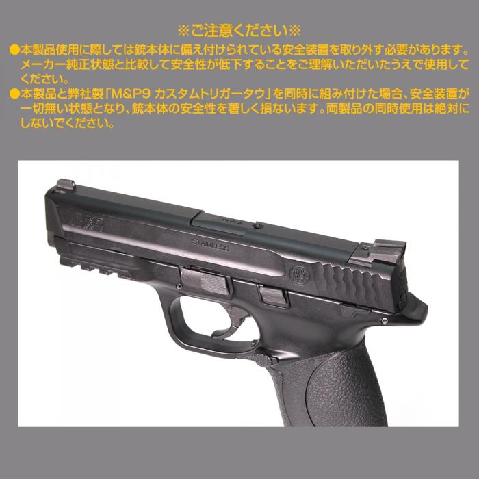 "NINEBALL M&P9 SAFETY DUMMY CHIP for TOKYO MARUI GAS BLOWBACK ""M&P9 series"""