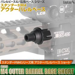 "[In Stock!]Outer Barrel Base""SHORT"" for M4 AEG(Standard)"