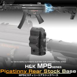 TM MP5 Picatinny Rear Stock Base[FirstFactory]
