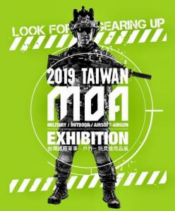 【イベント情報】台湾 12/13.14.15 「MOA Exhibision(Military Outdoor Airsoft Exhibision)」にLayLaxが参加します!
