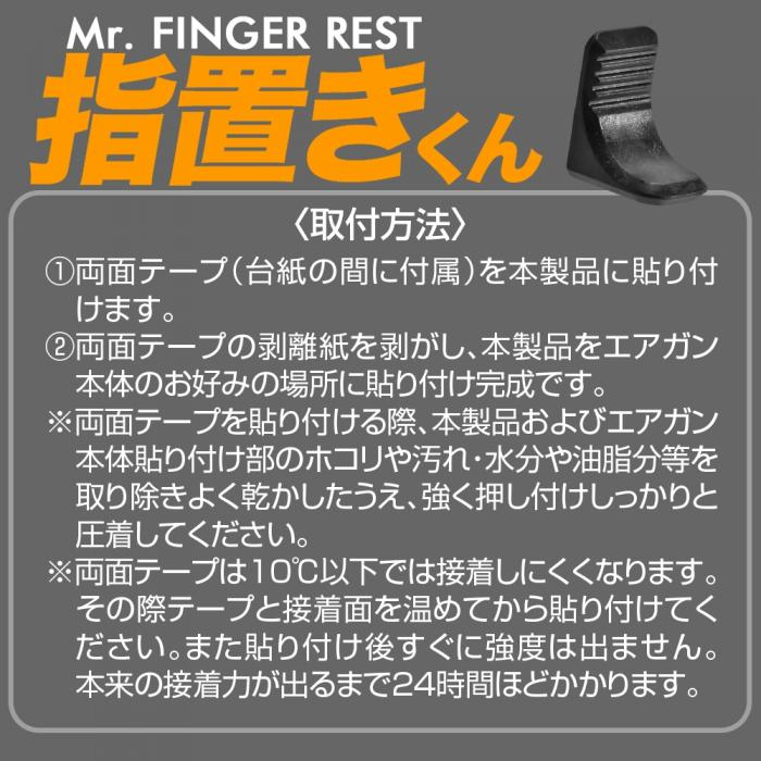 satellite Mr. FINGER REST 3pieces