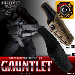 [Pre-order!]GAUNTLET [Battle Style]【TAN】