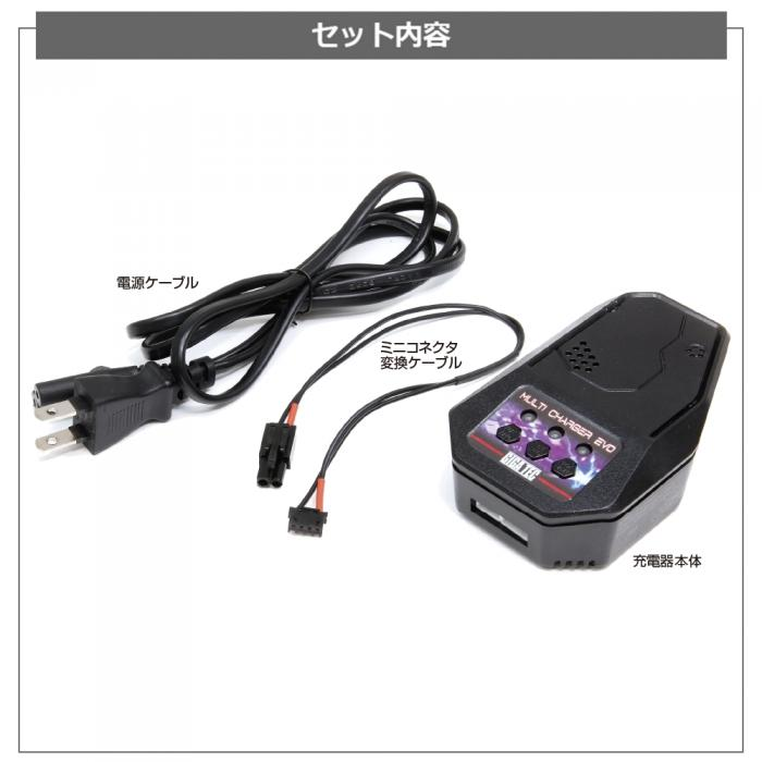 MULTI CHARGER EVO BTC-01 for AEG