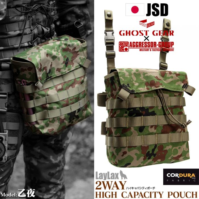 2WAY HIGH-CAPACITY POUCH (JSD/OD) GHOST GEAR