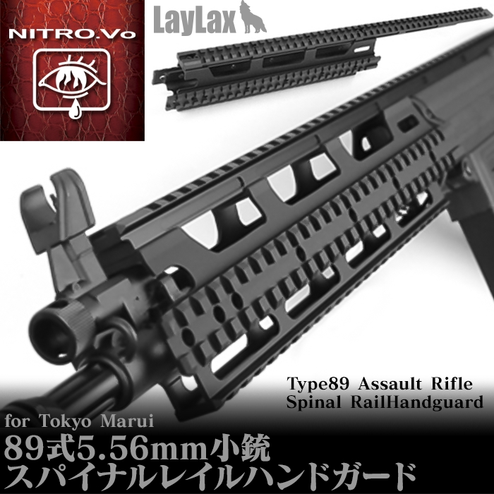 Type 89 Spinal Rail Handguard