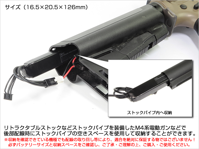 EVO Lipoic Battery 11.1V for Stock pipe