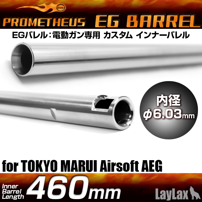 EGバレル 【460mm】 AK74MN PROMETHEUS<プロメテウス>