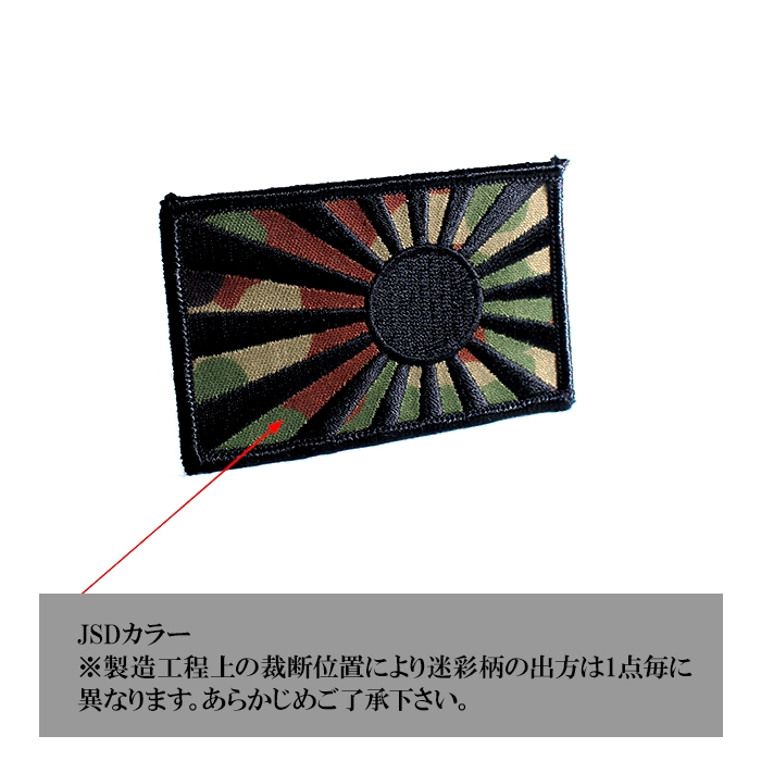 Military Patch Rising Sun Flag <JSD>