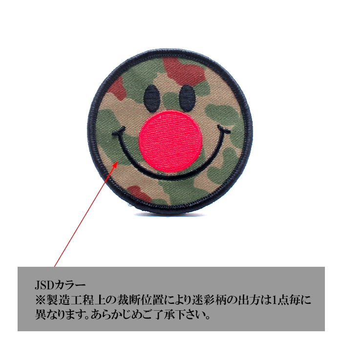 Military Patch SMILE <JSD>