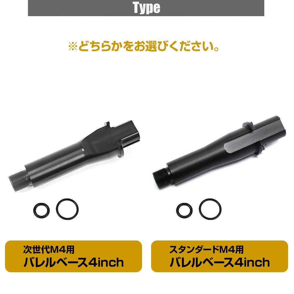 M4(Standard/Next Gen)  Outer Barrel Base (Barrel Base 4inch)