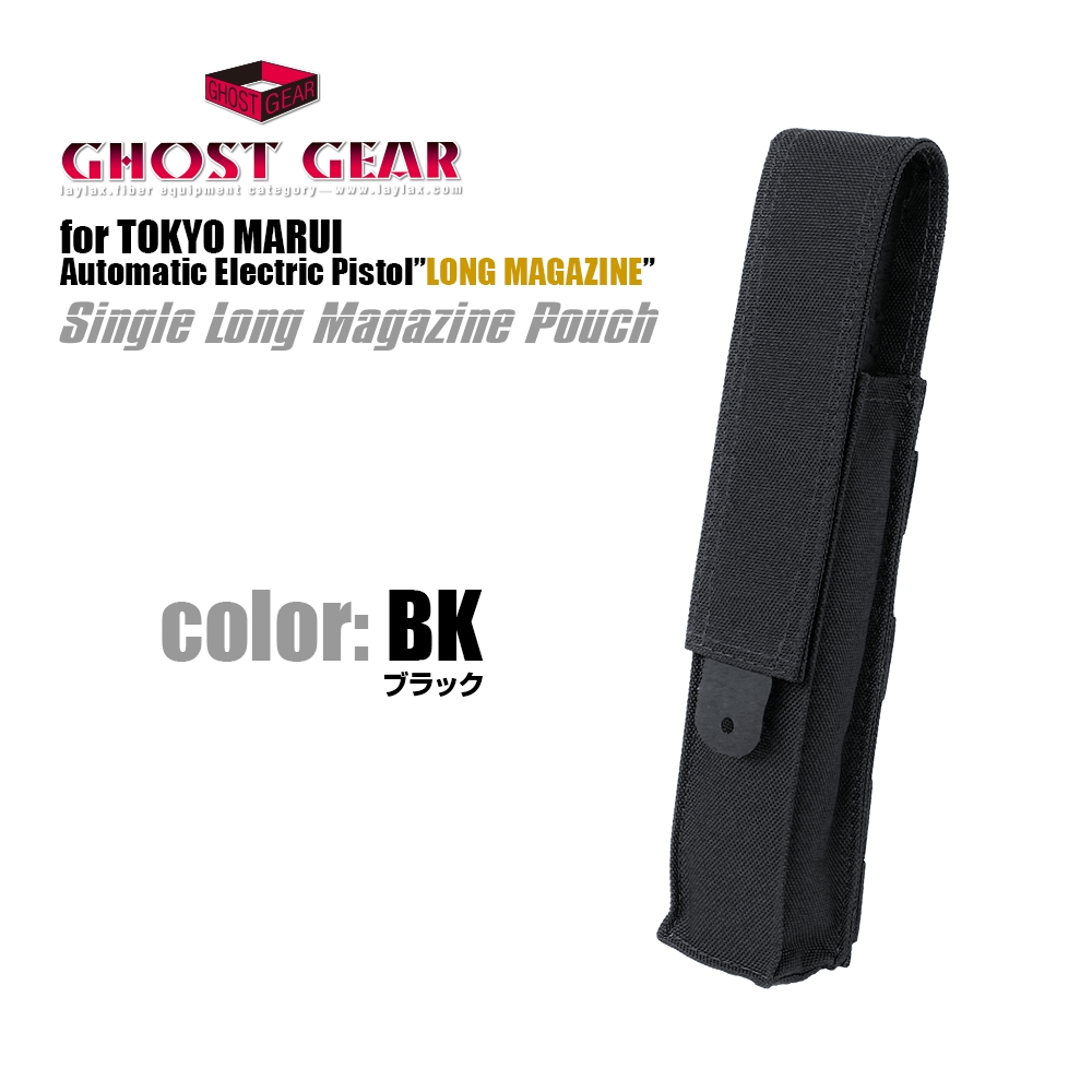 GHOST GEAR Single Magazine Pouch for Electric Handgun