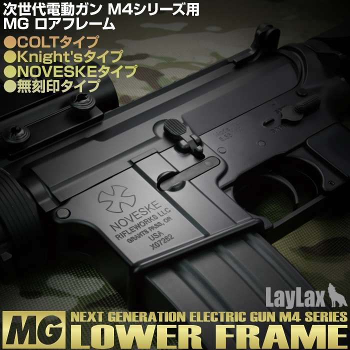 Lower Frame for Next Gen M4 series<MG>