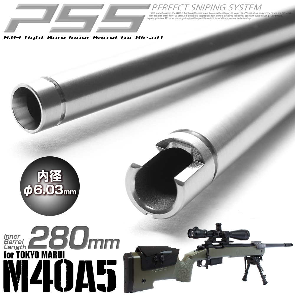 Inner Barrel 303mm G Spec Size