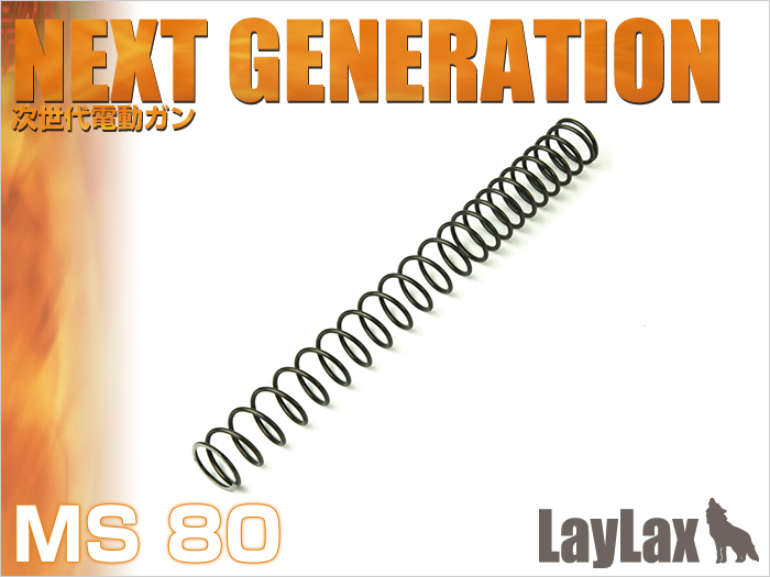 NON-LINER Spring  for Next Gen (MS80/MS90>