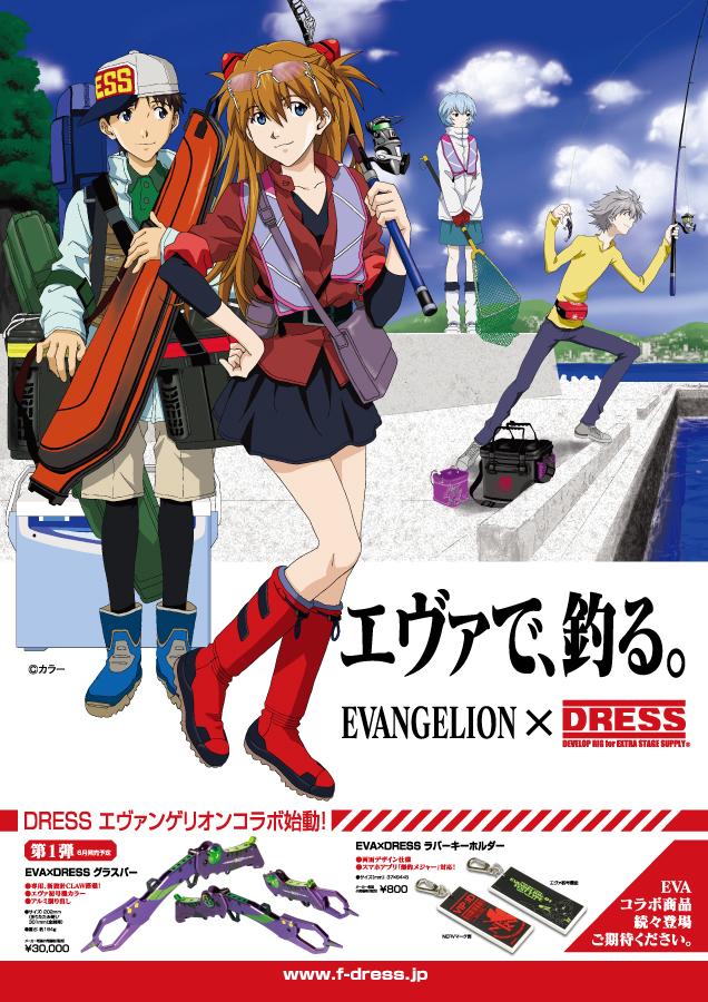 TVシリーズ完結後も劇場版の公開が続くアニメ、新世紀エヴァンゲリオンとコラボレーションしたDRESS釣り商品を発売。