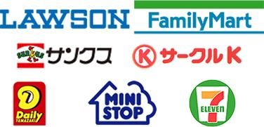 セブンイレブン/LAWSON/FamilyMart/Seicomart/サークルKサンクス/ミニストップ/Dail